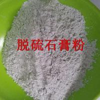 厂家供应污水专用石膏粉 脱硫用生石灰粉 工业级氢氧化钙