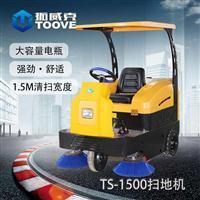 上海拓威克TS1500驾驶式扫地机扫各种地面厂家直销价格