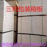 包装板包装箱板表面平整绿色环保三利板材