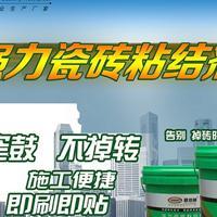 合肥【水性粘结剂】面砖粘结剂总代直销