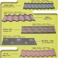 彩石瓦|彩石瓦厂家|彩石金属瓦价格