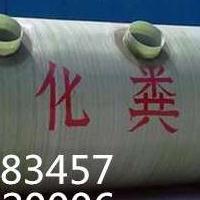 河北百达瑞厂家直销 质优价廉 防腐耐用 玻璃钢化粪池