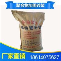 聚合物加固砂浆 单组分高强修补型水泥砂浆