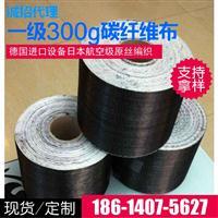 一级300g碳纤维布 碳纤维布单价