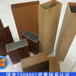 厂家仿木纹铝方通 U型木纹方通 铝合金方通 铝合金方通天花装饰