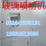 重庆无毒玻璃防霉隔离粉价格 重庆镀膜玻璃喷粉机厂家