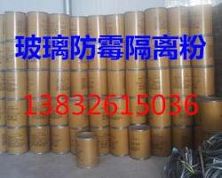 拉萨玻璃喷粉机厂家 西藏玻璃隔离防霉粉价格