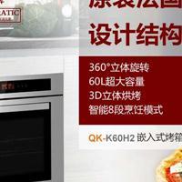千科烤箱QK-K60H2