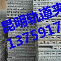 昆明轨道钢总经销商&昆明轨道钢配件压板夹板价格