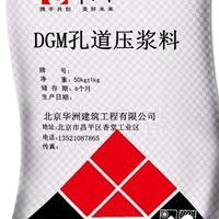 DGM孔道压浆料厂家 预应力/孔道压浆料价格?