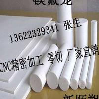 进口四氟棒 铁氟龙板 聚四氟乙烯棒 PTFE板 塑料王棒