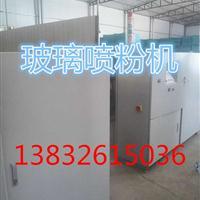 中国哪里有玻璃喷粉机玻璃防霉隔离粉厂家