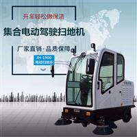 JH-1900电动驾驶式扫地机环卫清洁、工厂车间道路清扫车