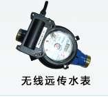 智能水表 远传水表 无线水表 光电表