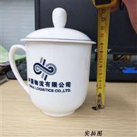 景德镇陶瓷茶杯 会议茶杯纪念茶杯定制文字