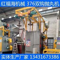 五金制品卫浴配件铝材表面处理喷砂机货架焊接口处理吊钩式抛丸机