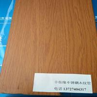 不锈钢方矩管仿木纹生产厂家广东丰佳缘制造