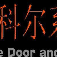 圣轩/维科尔品牌门窗诚意招商