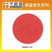 进口红色温变粉注塑透明料用热敏变色粉变色颜料生产工厂