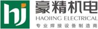 宁波豪精电子科技有限公司