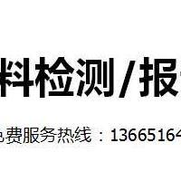 杭州SVHC测试报告
