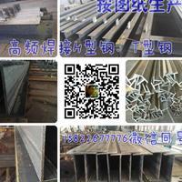 高频焊接H型钢T型钢