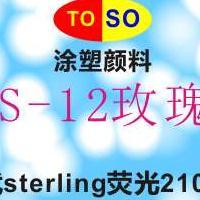 涂塑FTS-12完美替代施特灵sterling荧光颜料210-21桃红