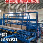 国豪木工拼板机厂家|全自动拼板机价格|实木拼板机多少钱一台