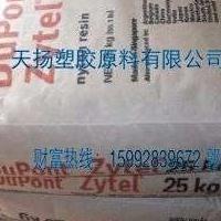 天津33%玻纤PA612美国杜邦7G33L