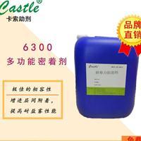 6300B不锈钢卷铝底材附着力促进剂 卷钢涂料密着剂