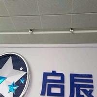 启辰传祺镀锌板天花、广汽本田木纹铝单板厂家