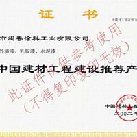 中国建材工程建设推荐产品