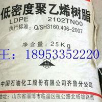 供应齐鲁石化高压聚乙烯LDPE 2102TN00
