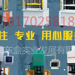 上海东盒实业发展有限公司