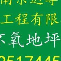 南京达尊交通工程有限公司承接环氧地坪施工