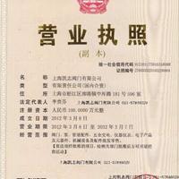 上海凯志阀门有限公司营业执照