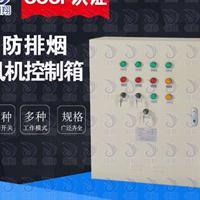 广州CCCF消防备案设备22KW翎翔防排烟风机控制箱柜