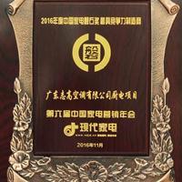 中国家电行业磐石奖最具竞争力制造商