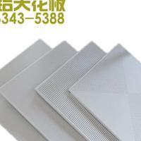 微孔铝扣板吊顶 冲孔铝天花板厂家