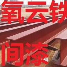 湖南環氧云鐵中間漆品牌-快干環氧云鐵中間漆廠家批發