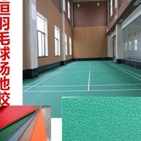 羽毛球场地胶 舞蹈室专用地胶 地胶厂家 安全地垫 乒乓球场地胶
