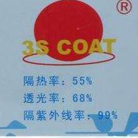 供应3S系列隔热防爆膜