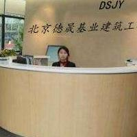 北京�躁苫�业建筑工程技术有限公司