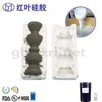 水泥浇筑用模具硅胶 水泥产品翻模用高品质耐翻模硅胶