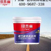 福建力度强瓷砖粘结剂厂家直销的品牌有哪个好