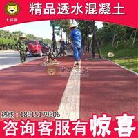 广东阳江透水混凝土多少钱一方?广东阳江透水混凝土价格是多少?