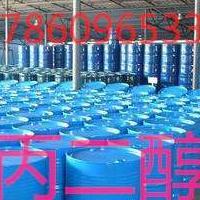 齐鲁石化丙二醇纯度99.5%质量保证厂家直销