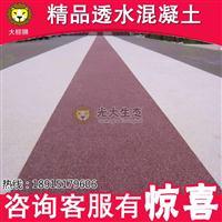 「透水混凝土增强剂」永州市透水混凝土增强剂一吨价格