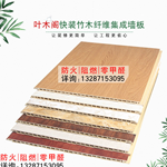 安徽巢湖市竹木纤维集成墙板厂家批发直销价格
