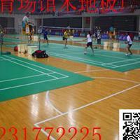 学校体育场馆运动木地板专用的生产厂家价格